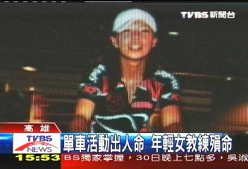 單車活動出人命 年輕女教練殞命