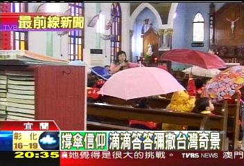 教堂窗破漏雨 教友穿雨衣望彌撒