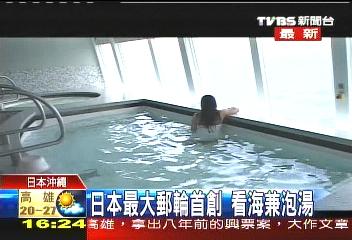 日本最大郵輪首創 看海兼泡湯