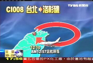 〈獨家〉艙門鬆開 班機曾擔任「迷航之旅」