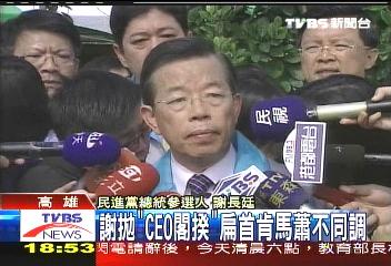謝拋「CEO閣揆」!扁首肯 馬蕭不同調