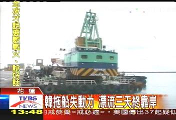 韓拖船失動力 漂流3天終靠岸