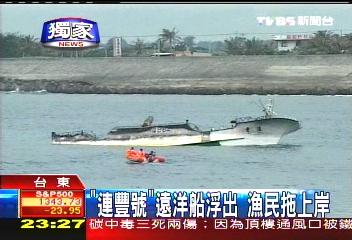〈獨家〉幽靈船? 沉沒漁船浮出嚇壞漁民
