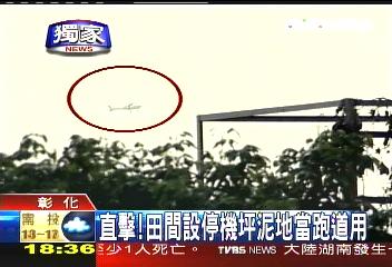 〈獨家〉直擊 貓羅溪上空輕航機違法飛行