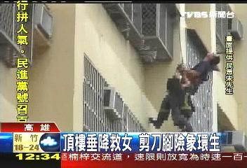 頂樓垂降救女 剪刀腳險象環生