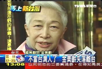 「不當台灣人了」 金美齡失落離台