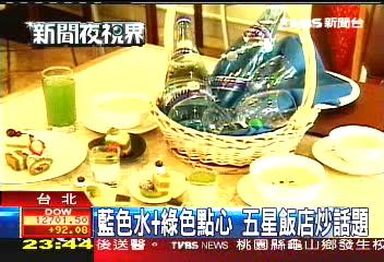 藍色水+綠色點心 五星飯店炒話題