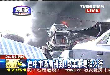 〈獨家〉大火烈焰 廢棄車場濃煙衝天