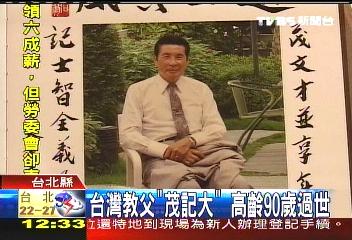 傳奇一生 台灣教父「茂記大」過世