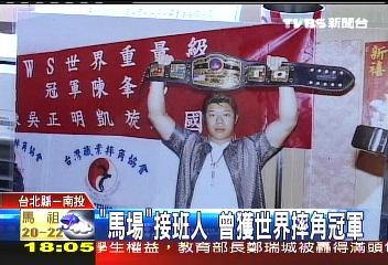 車禍被打斷手 摔角王隱忍不還擊