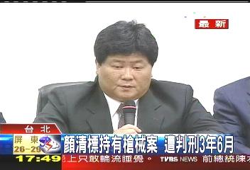 顏清標持有槍械案 遭判刑3年6月