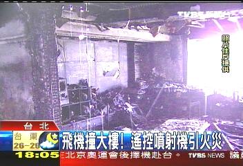 飛機撞大樓! 遙控噴射機引火災