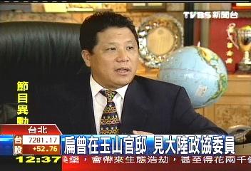 扁曾在玉山官邸 見大陸政協委員