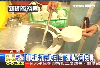 咖哩飯70元吃到飽 濃湯、飲料免費
