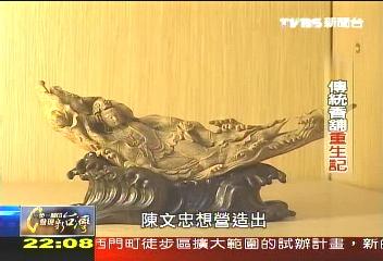 【一步一腳印】傳統產業第二春 文化味的新港香藝館(下)