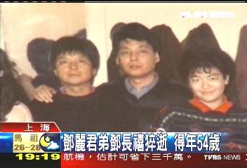 鄧麗君弟鄧長禧猝逝 享年54歲
