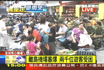 鳳凰颱風/離島機場塞爆 2千位旅客受困