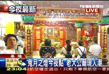 老大公廟點「起腳燈」 中元祭開跑