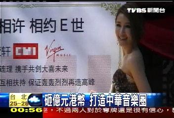 砸億元港幣 打造中華音樂圈