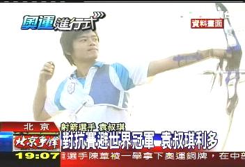 射箭預賽排第6 袁叔琪晉級