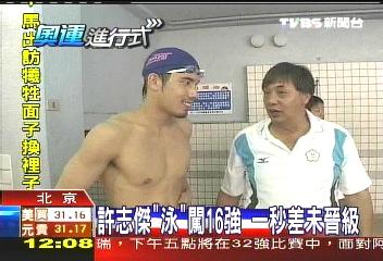 完成父心願 許志傑「泳」闖16強