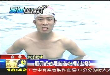 有人「偷跑」 轉播仰泳主播搞烏龍
