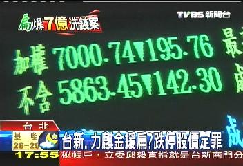 台新、力麒金援扁? 跌停股價定罪