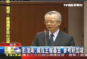 彭淮南:贊成主權基金 參考新加坡