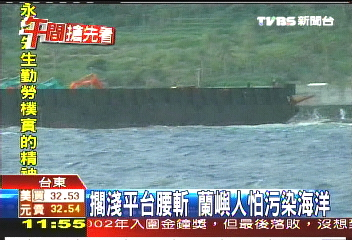 擱淺平台腰斬 蘭嶼人怕污染海洋