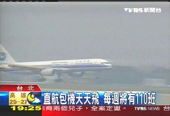 江陳會/直航包機天天飛 每週將有110班