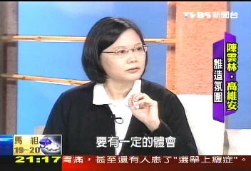 〈獨家〉嗆陳雲林! TVBS專訪蔡英文