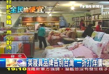 英寢具品牌告別台灣 1折打烊價