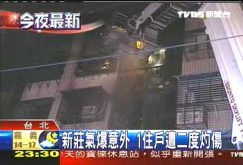 新莊氣爆意外 1住戶遭二度灼傷