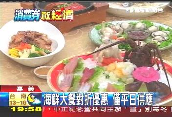 搶消費券 龍蝦海鮮大餐3600優惠