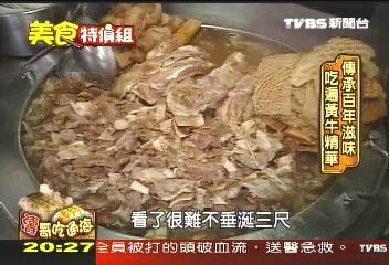 百年牛肉店 清燉湯牛腩人間美味