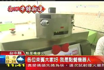 點餐機器人帶位 點餐、上菜全自動