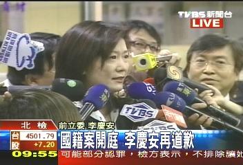 雙重國籍開庭 李慶安再度道歉