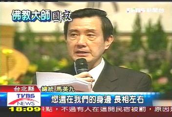 聖嚴圓寂/追思聖嚴 馬總統:台灣有您真好
