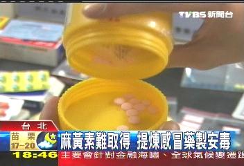 麻黃素難取得 提煉感冒藥製安毒