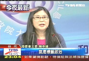 ECFA/在野黨評「CECA」 陸委會:政治操作