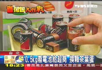 0.5KG廢電池給超商 換顆茶葉蛋