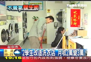搶救洗衣店!學生改造 月收多5成