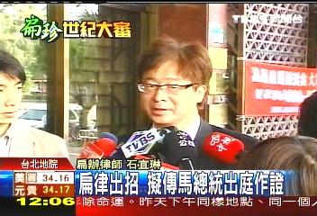 扁律出招 要求傳馬總統出庭作證