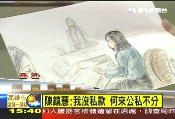 〈快訊〉陳鎮慧庭訊冗長 馬永成擇日再訊