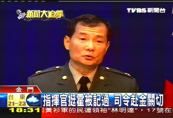 軍官醜聞/指揮官挺霍被記過 陸軍司令專機親訪