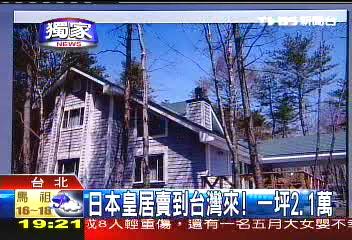 〈獨家〉日本皇居賣到台灣來! 1坪2.1萬