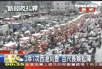 3年一次西港刈香 百尺長蜈蚣陣