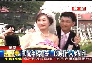 孤鸞年結婚去! 150對新人步紅毯