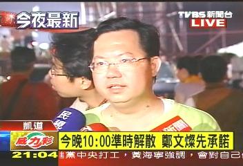 517嗆馬/〈快訊〉今晚10:00準時解散 鄭文燦先承諾
