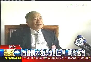 台籍前大陸政協副主席 明將返台